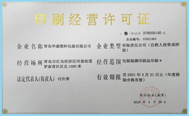 Printing Operating License